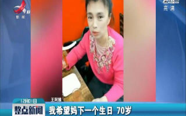 辽宁鞍山:69岁老人饭店独自庆生 结果……