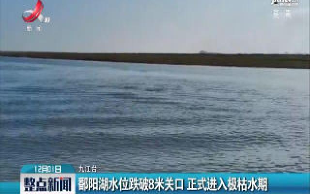 鄱阳湖水位跌破8米关口 正式进入极枯水期