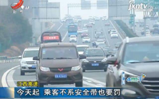 江西高速:12月1日起 乘客不系安全带也要罚