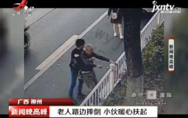 广西柳州:老人路边摔倒 小伙暖心扶起