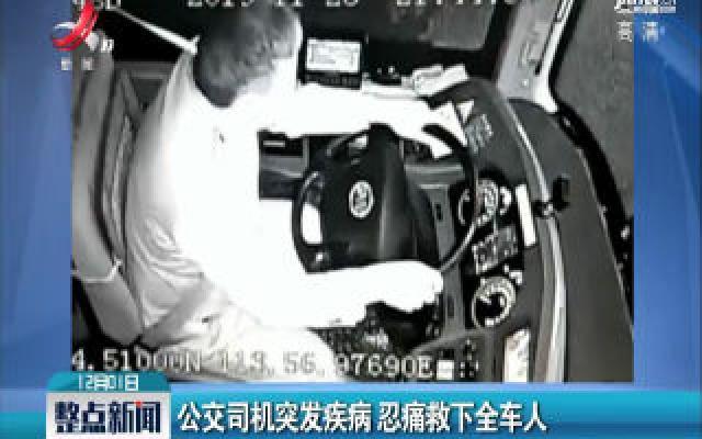 深圳:公交司机突发疾病 忍痛救下全车人