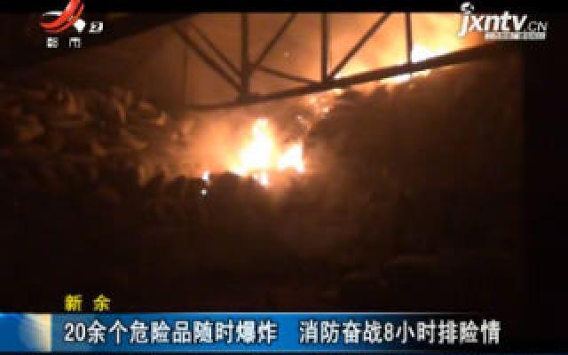 新余:20余个危险品随时爆炸 消防奋战8小时排险情
