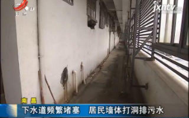 南昌:下水道频繁堵塞 居民墙体打洞排污水