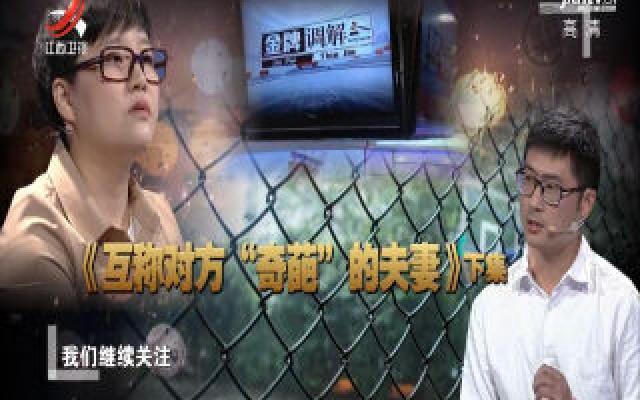 """金牌调解20191201 互称对方""""奇葩""""的夫妻(下)"""