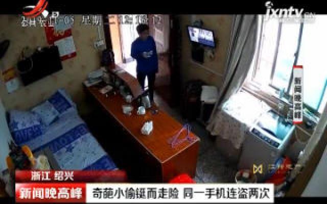 浙江绍兴:奇葩小偷铤而走险 同一手机连盗两次