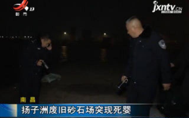 南昌:扬子洲废旧砂石厂突现死婴