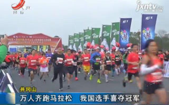井冈山:万人齐跑马拉松 我国选手喜夺冠军