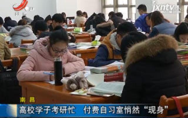 """南昌:高校学子考研忙 付费自习室悄然""""现身"""""""