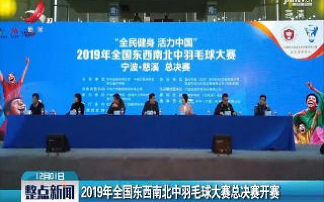 2019年全国东西南北中羽毛球大赛总决赛开赛