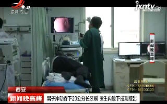 西安:男子冲动吞下20公分长牙刷 医生内镜下成功取出