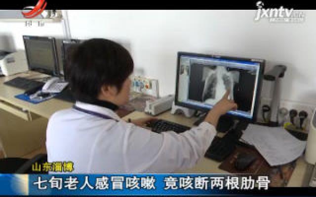 山东淄博:七旬老人感冒咳嗽 竟咳断两根肋骨