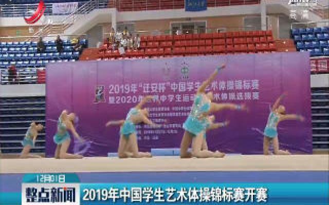 2019年中国学生艺术体操锦标赛开赛