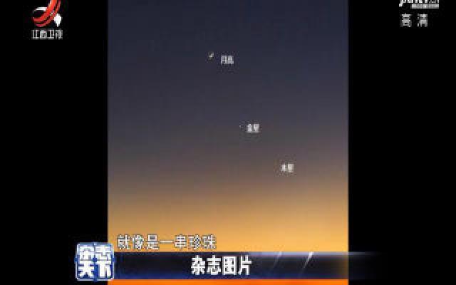 """夜空上演""""四星连珠"""""""