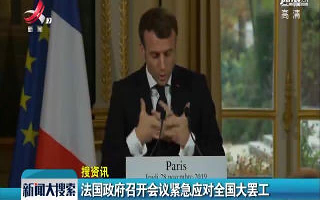 法国政府召开会议紧急应对全国大罢工