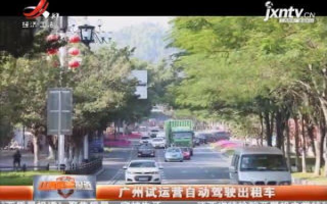 广州试运营自动驾驶出租车