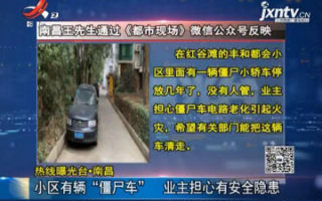 """【热线曝光台】南昌:小区有辆""""僵尸车"""" 业主担心有安全隐患"""