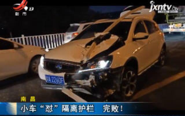 """南昌:小车""""怼""""隔离护栏 完败!"""