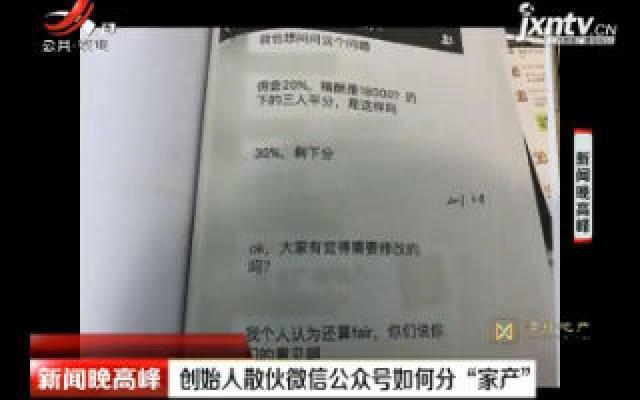 """上海:创始人散伙微信公众号如何分""""家产"""""""