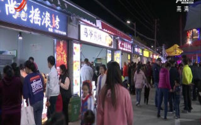 """南昌青山湖区高新园区""""艺纺夜市""""火热开街"""