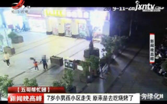 【五哥帮忙团】上海:7岁小男孩小区走失 原来是去吃烧烤了
