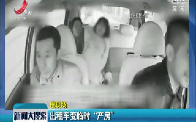 """太原:出租车变临时""""产房"""""""
