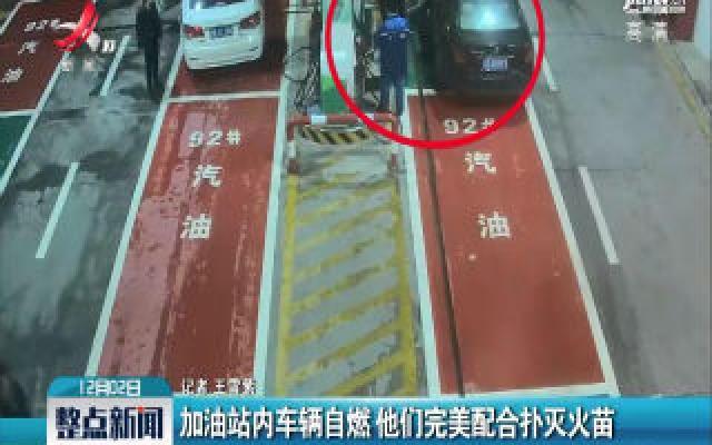 南昌:加油站内车辆自燃 他们完美配合扑灭火苗
