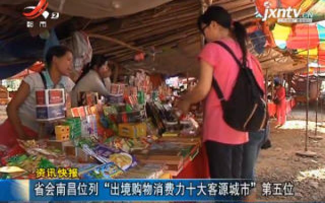 """省会南昌位列""""出境购物消费力十大客源城市""""第五位"""