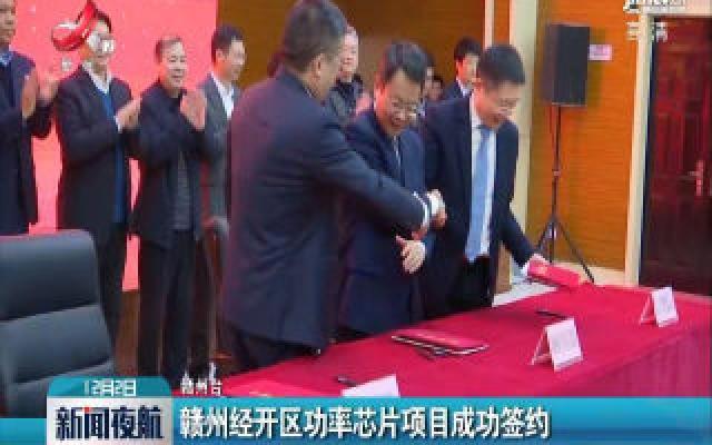 赣州经开区功率芯片项目成功签约
