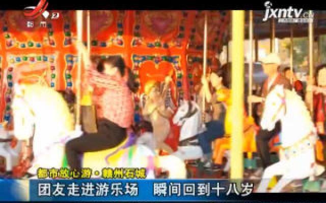 【都市放心游】赣州石城:团友走进游乐场 瞬间回到十八岁