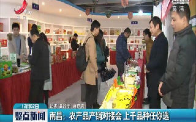 南昌:农产品产销对接会 上千品种任你选