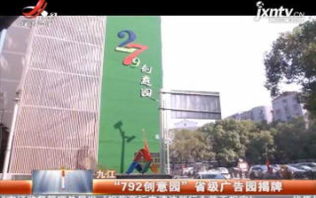 """九江:""""792创意园""""省级广告园揭牌"""