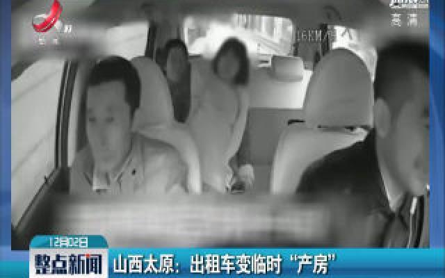 """山西太原:出租车变临时""""产房"""""""