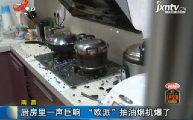 """南昌:厨房里一声巨响 """"欧派""""抽油烟机爆了"""