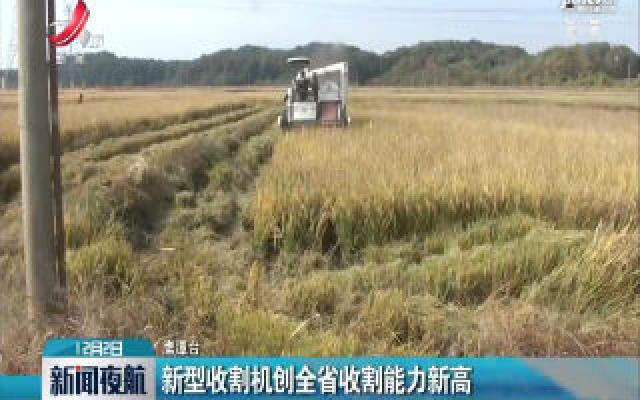 新型收割机创江西省收割能力新高