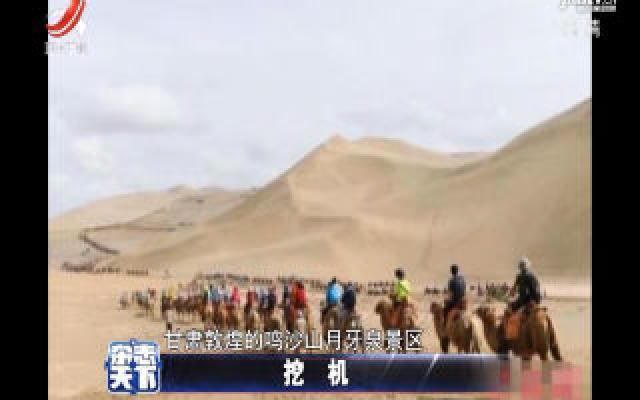 甘肃一景区沙漠每年挖出一百余部手机