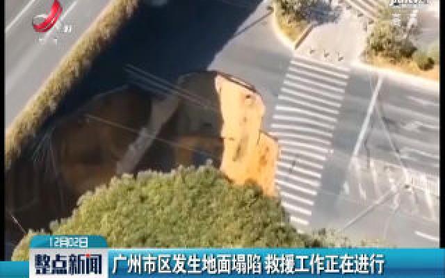 广州市区发生地面塌陷 救援工作正在进行