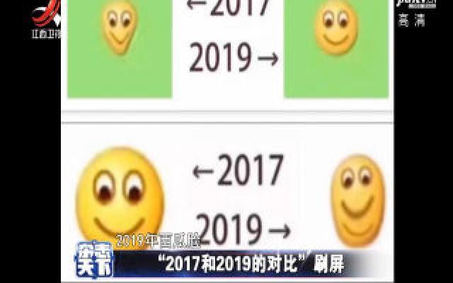 2019年就要过去了 回头看是为了更好地向前走