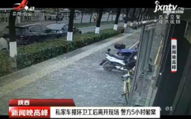 陕西:私家车撞环卫工后离开现场 警方5小时破案
