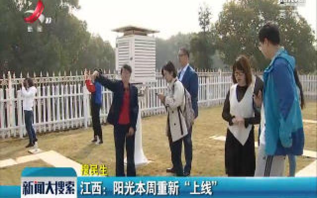 """江西:阳光12月2日至8日重新""""上线"""""""
