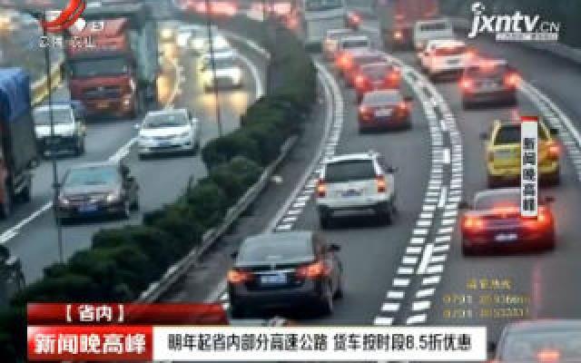 2020年起江西省内部分高速公路 货车按时段8.5折优惠