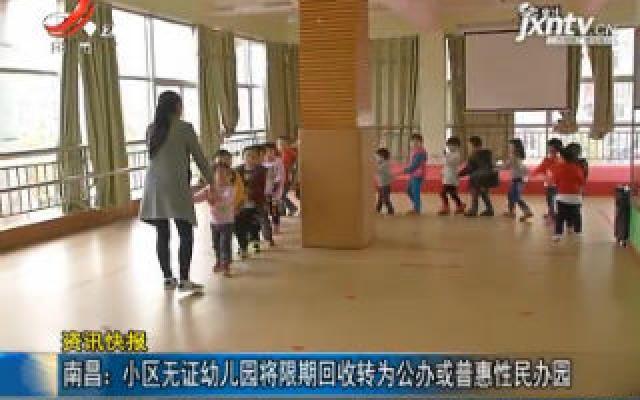 南昌:小区无证幼儿园将限期回收转为公办或普惠性民办园