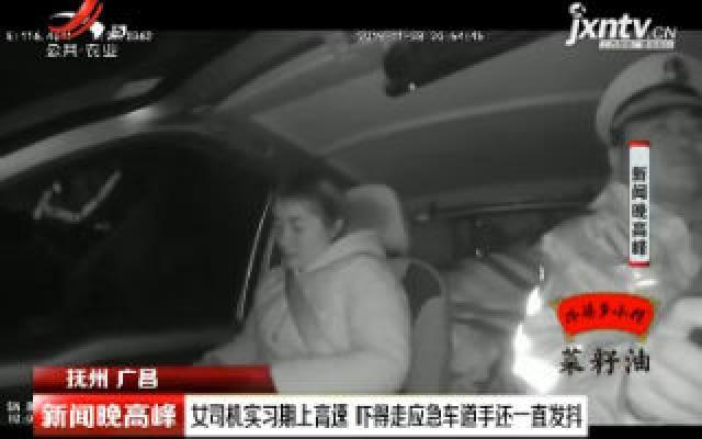 抚州广昌:女司机实习期上高速 吓得走应急车道手还一直发抖