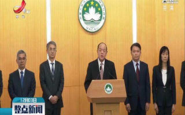 澳门特区第五届政府主要官员和检察长首次集体亮相