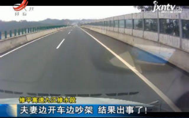 修平高速九江修水段:夫妻边开车边吵架 结果出事了!