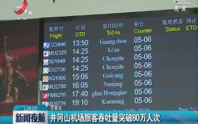 井冈山机场旅客吞吐量突破80万人次