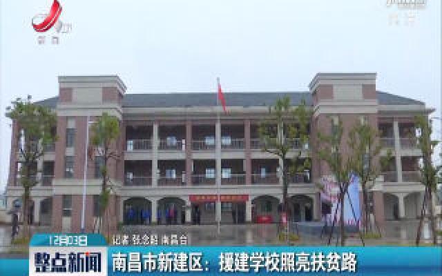 南昌市新建区:援建学校照亮扶贫路