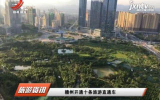 赣州开通十条旅游直通车
