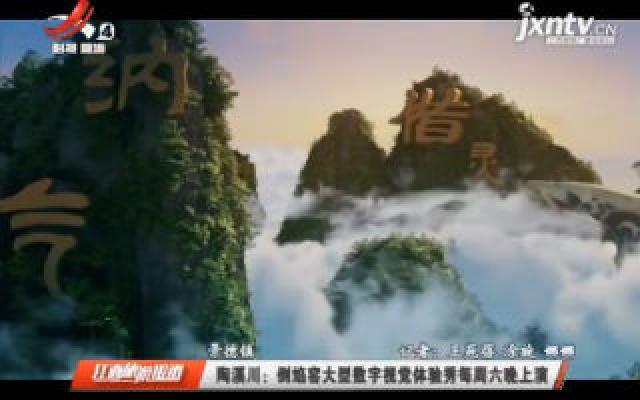 景德镇陶溪川:倒焰窑大型数字视觉体验秀每周六晚上演