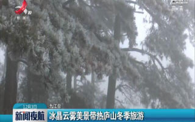 冰晶云雾美景带热庐山冬季旅游