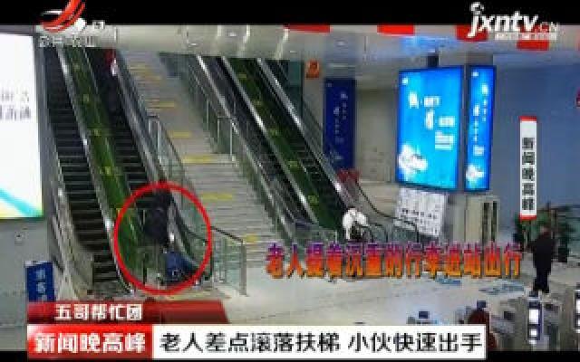 【五哥帮忙团】黑龙江:老人差点滚落扶梯 小伙快速出手